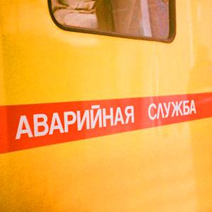 Аварийные службы Емельяново