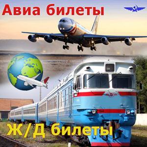 Авиа- и ж/д билеты Емельяново