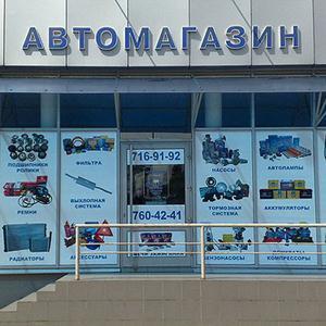 Автомагазины Емельяново