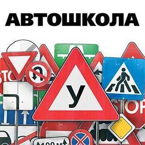 Автошколы Емельяново
