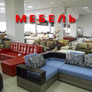 Магазины мебели Емельяново