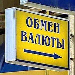 Обмен валют Емельяново