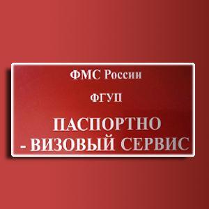 Паспортно-визовые службы Емельяново
