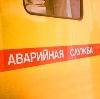 Аварийные службы в Емельяново