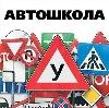 Автошколы в Емельяново