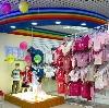 Детские магазины в Емельяново