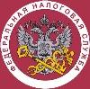 Налоговые инспекции, службы в Емельяново