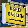 Обмен валют в Емельяново
