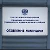 Отделения полиции в Емельяново