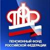 Пенсионные фонды в Емельяново