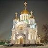 Религиозные учреждения в Емельяново