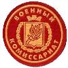 Военкоматы, комиссариаты в Емельяново