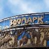 Зоопарки в Емельяново