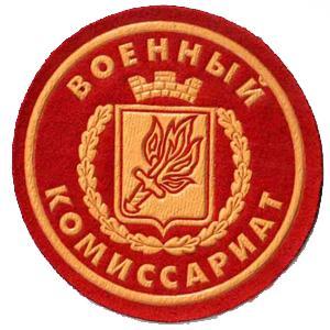 Военкоматы, комиссариаты Емельяново