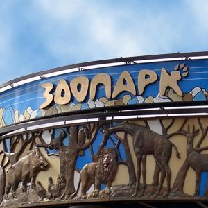 Зоопарки Емельяново
